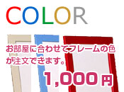 プラス1,000円のカラーオーダー