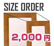 プラス2,000円のサイズオーダー