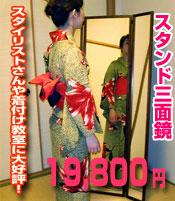 三面鏡 19,800円